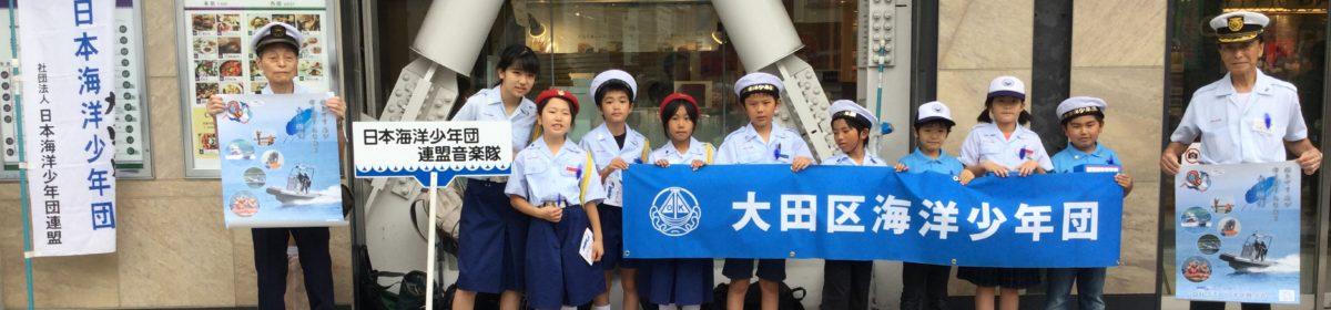 大田区海洋少年団【公式HP】